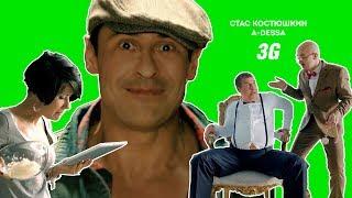 Стас Костюшкин - 3G