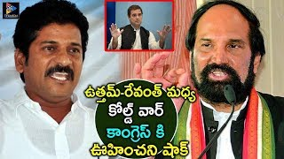 Cold war between Revanth Reddy and Uttam Kumar Reddy   Congress party Seat Allotment Issue  TFC NEWS