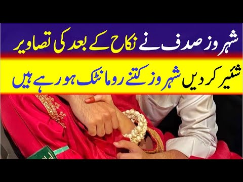 Shehroz Sabzwari And Sadaf Kanwal After Wedding    Mahira Khan