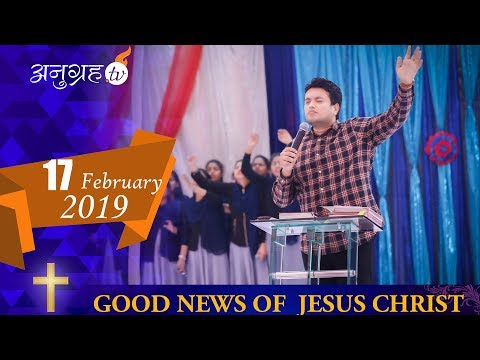 ANUGRAH TV - 17-02-2019 Sunday Meeting Live Stream