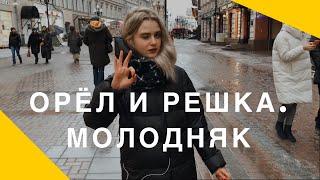 КАСТИНГ В ПРОГРАММУ ОРЁЛ И РЕШКА