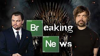 Breaking News #ВЫПУСК 5 - Сериал от Леонардо ДиКаприо