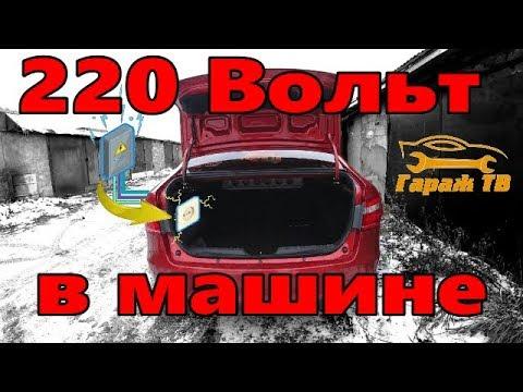Инвертор автомобильный AVS 1500W. 220 Вольт в машине.