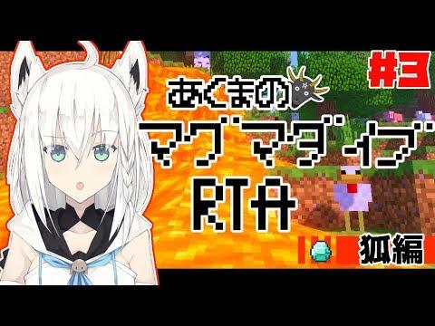 【Minecraft】マグマダイブRTA 狐編#3【白上フブキ】