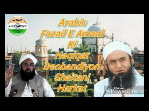 Arabic Fazail E Amaal Ki Haqiqat Deobandiyon Ki Shaitani Harkat