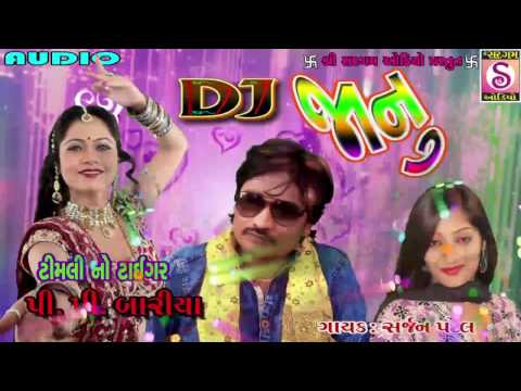P.P. Bariya Dj KING | DJ Jaanu | New Timali Gafuli 2017 | Sarjan Patel Dj Timali | Romantic | Love