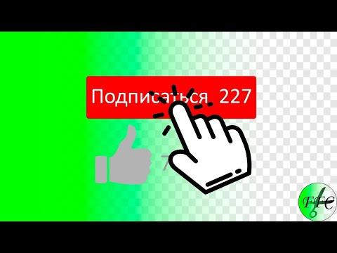 Подборка Футаж для монтажа подписка и лайк ЗЕЛЁНЫЙ ФОН.