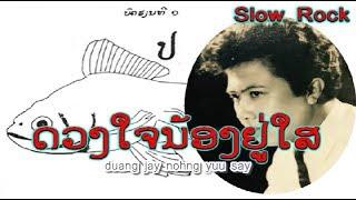 ດວງໃຈນ້ອງຢູ່ໃສ  :  ພົມມະ ພິມມະສອນ  -  Phomma PHIMMASONE  (VO) ເພັງລາວ ເພງລາວ เพลงลาว lao song