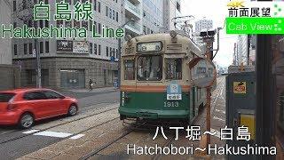 【4K前面展望】白島線(八丁堀~白島)