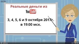 Приглашение на интенсив. Реальные Деньги из YouTube 6.0