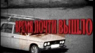 Laibach - Das Spiel ist aus (Official video)