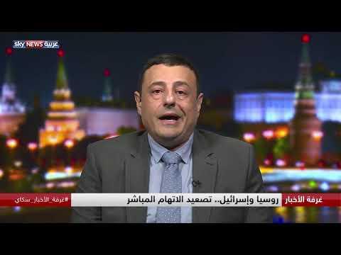 روسيا وإسرائيل.. تصعيد الاتهام المباشر  - نشر قبل 9 ساعة