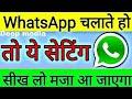Whatsapp amazing trick 2018 // whatsapp chat 🔐 lock trick