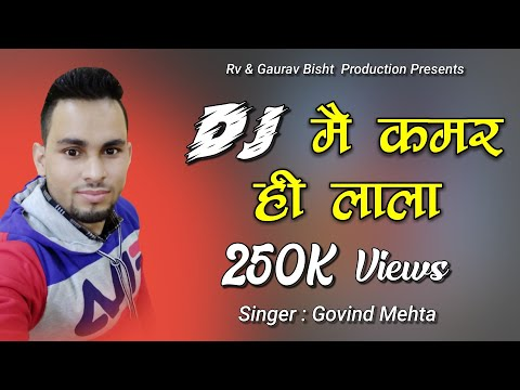 Dj मैं कमर ही लाला !! Govind Mehta !! Latest Dj New Kuamoni Song 2018 !!