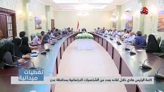 تغطيات ميدانية |  كلمة الرئيس هادي خلال لقاءه بعدد من الشخصيات الاجتماعية بمحافظة عدن