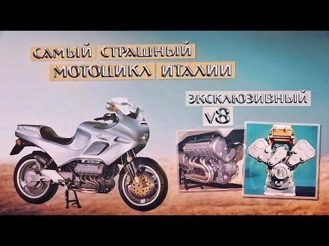 """""""ГАДКИЙ УТЕНОК"""" из Италии с ИЗЫСКАННЫМ v8. Самый СТРАШНЫЙ Мотоцикл!"""