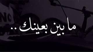مابين بعينك - عبد المجيد عبد الله ( عزفي)