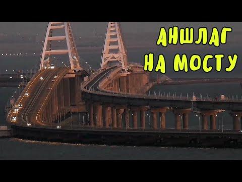 Крымский мост(01.12.2019)На мосту