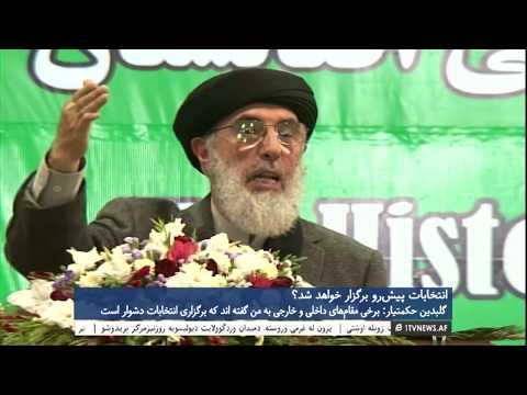 Afghanistan Dari News.08.11.2017 خبرهای افغانستان