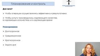 Школа Медицинского Бизнеса. Анонс урока 6 «Операционная деятельность медицинской клиники: цели,...