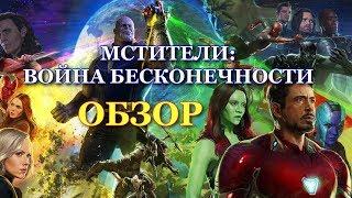 Мстители Война Бесконечности! Смотреть Фильм Мстители Война Бесконечности Онлайн в Хорошем Качестве.