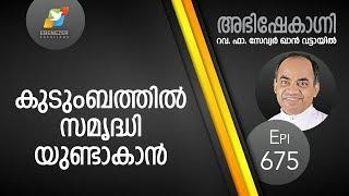കുടുംബത്തിൽ സമൃദ്ധിയുണ്ടാകാൻ | Abhishekagni | Episode 675