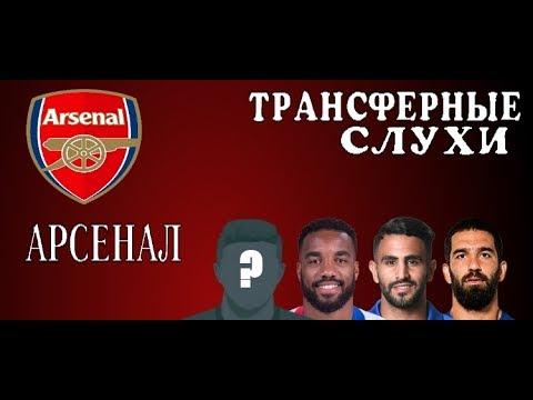 Арсенал лондон трансферные планы