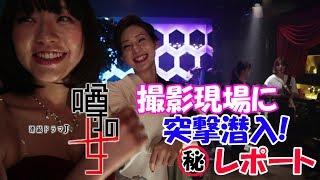【足立梨花・真凛】ドラマ『噂の女』撮影現場に潜入!