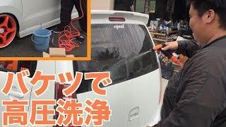 【ポータブル】持ち運び可能な高圧洗浄機に感動する青キング thumbnail