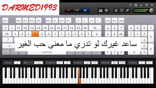 mawkli piano tutorial // تعليم عزف ماوكلي بالبيانو مع كلمات
