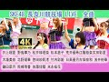 SKE48 LIVE 全曲 長良川競技場  Staand by you 意外にマンゴー 前のめり パレオはエ…