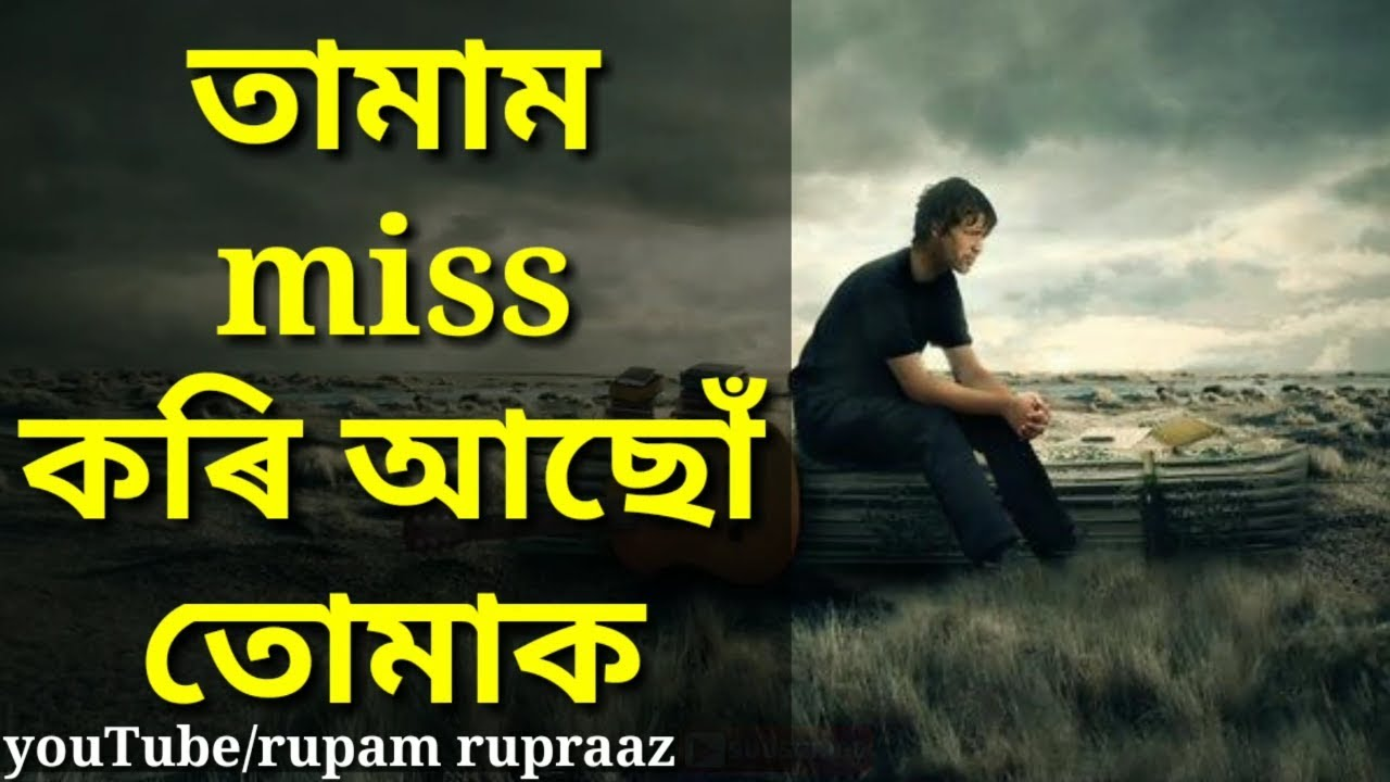 Missing You So Much Sad Assamese Whatsapp Status Video Youtube