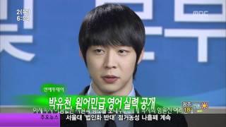 110602 JYJ 유천 Yuchun 영어실력 공개 E…