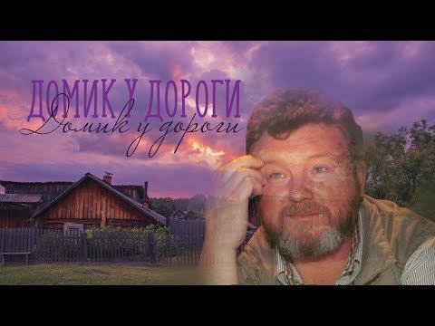 ДОМИК У ДОРОГИ / Разбор на гармони