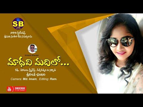 Madhavi Madhilo || Telugu Short Film 2017 || Directed By Srikanth Bhandari