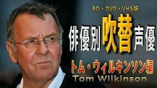 俳優別の吹き替え声優 第385弾は トム・ウィルキンソン 編です ソフト版 (BD・DVD・VHS) の吹き替えは誰だったかな?? 洋画吹き替えのファンの方は必...