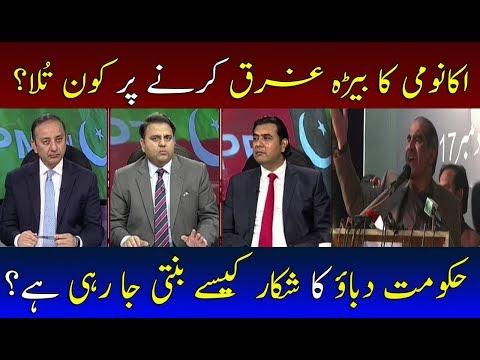 Pakistan Economy Going Bad To Worst | Khabar K Pechy \ 12 December 2017 | Neo News