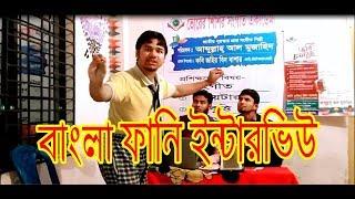 New Funny Interview Bangla | Anondo Media