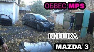 MPS обвес на Mazda 3. Восстанавливаем внешку.
