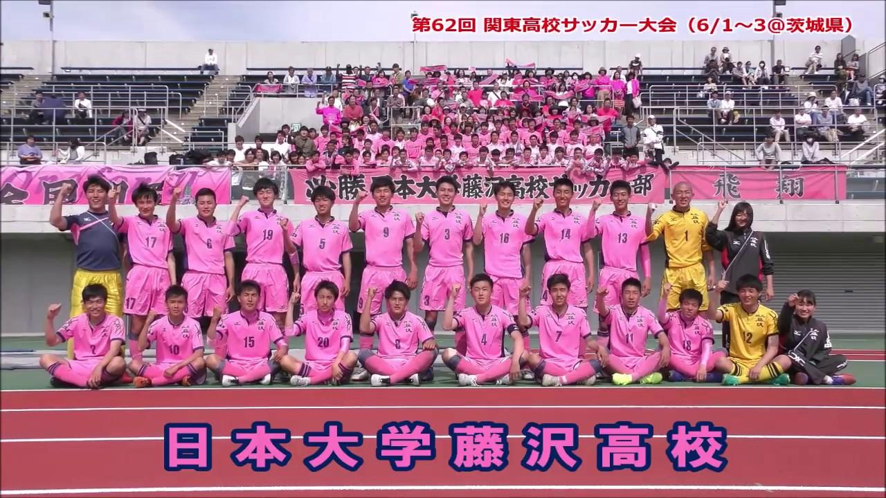 藤沢 サッカー 高校 大 日 麻布大学附属高等学校サッカー部