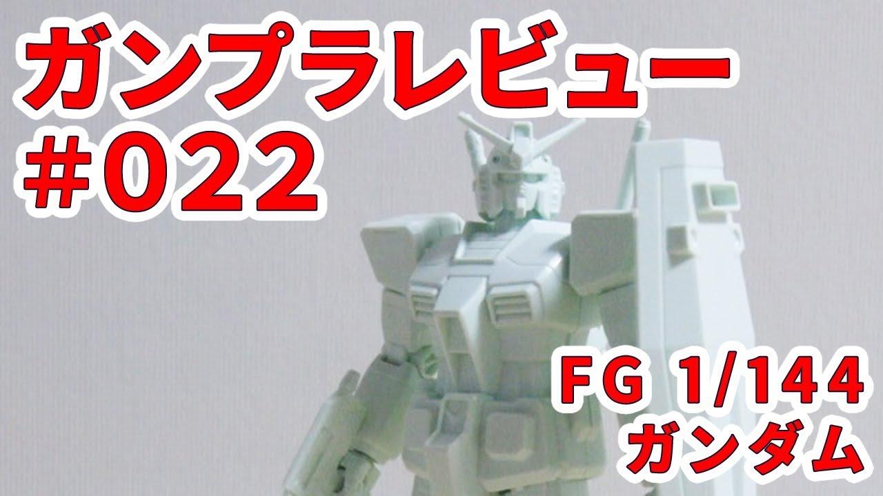 #22 [FG 1/144 RX-78-2 ガンダム]