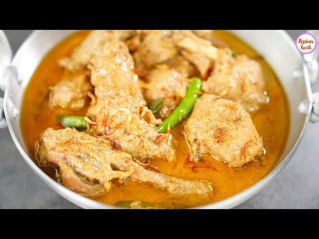 রাজকীয় স্বাদের চিকেন কোরমা- প্যাকেট মশলা দিয়ে সহজ পদ্ধতিতে | Chicken white Korma Recipe,Shahi Kurma