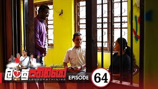 Lansupathiniyo | Episode 64 - (2020-02-21) | ITN Thumbnail