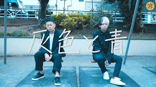 灰色と青(カバー)宮迫×ヒカル【登録者100万人突破記念】