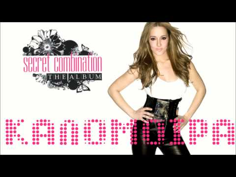 Kalomira - Secret Combination (Audio)