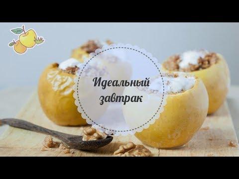 Яблоки запеченные с творогом изюмом и орехами II Я худею с Екатериной Кононовой