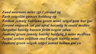 orgil ft eba hairiin tuuh lyrics