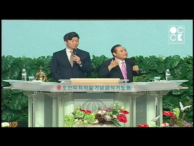 2019 OCCK 研習會1 韓基洪牧師講道