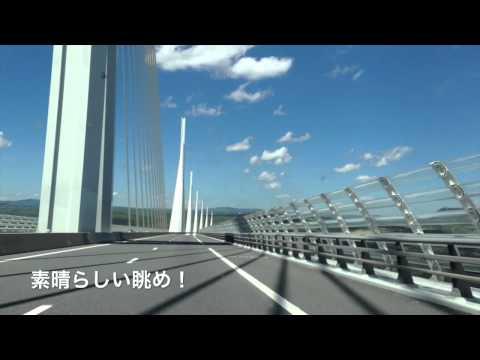 ミヨー橋をドライブする2013年5月