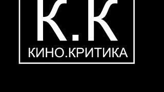 """Типичный Критик- фильм """"Боевой механизм"""""""